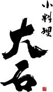 小料理大石(こりょうりおおいし)